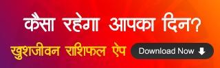 Rashifal App