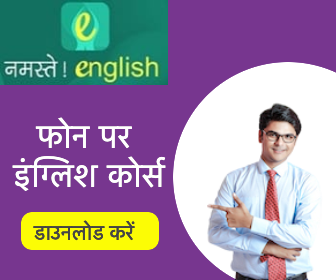 Namaste English Learning App