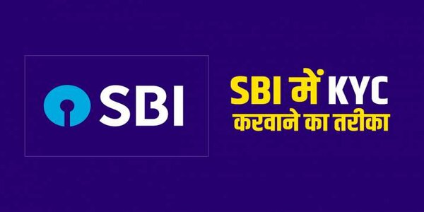 SBI KYC: Update details or the bank will partially freeze your account after May 31