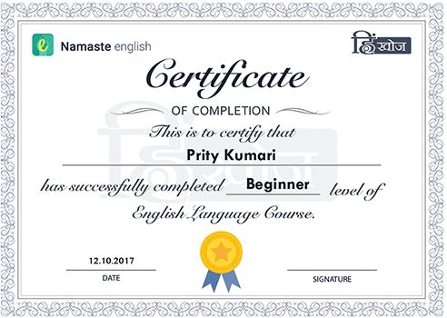 Hinkhoj English Certification