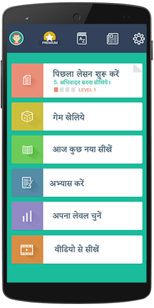 Hinkhoj English Learnig App Features